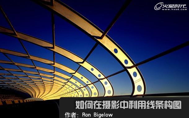 平面设计:如何在摄影中利用线条构图