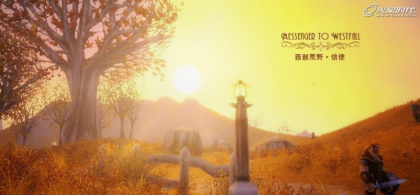 西部荒野 信使 再见了美丽的艾泽拉斯 魔兽玩家摄影精选
