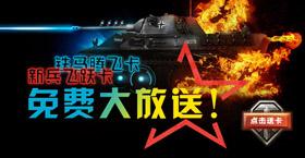上火星论坛抢《坦克世界》新兵卡和腾飞卡