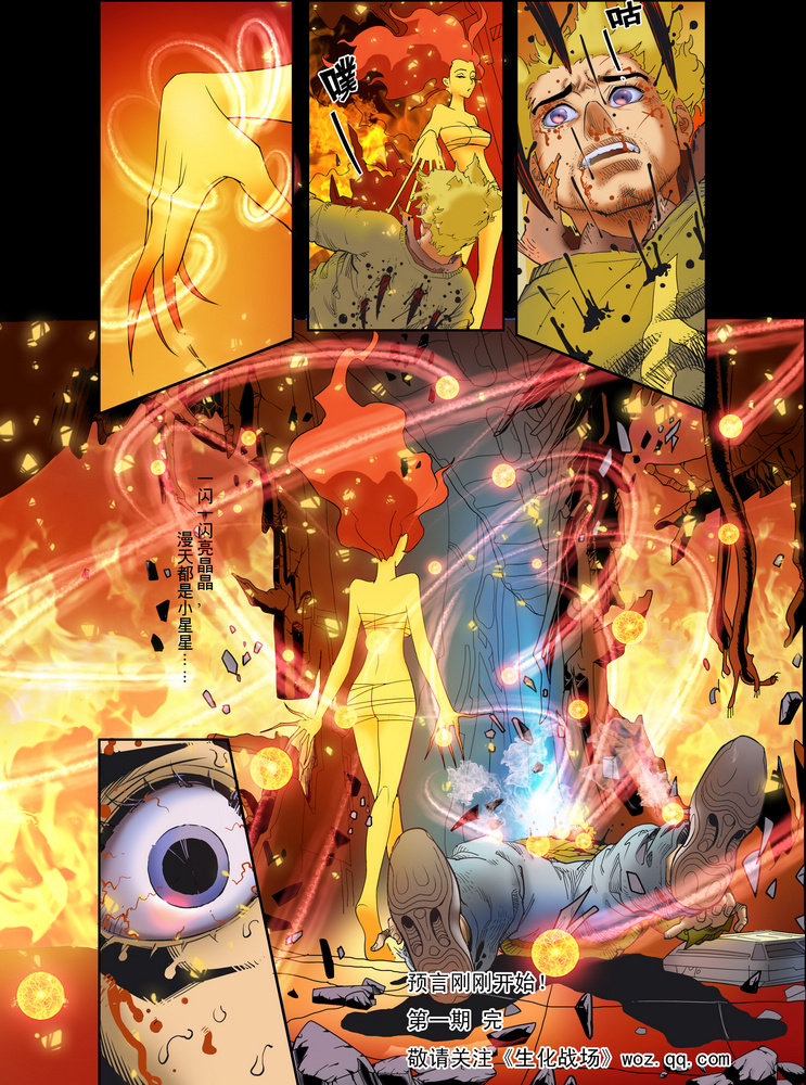 fps网游《生化战场》同名漫画首发