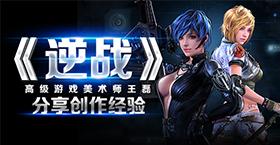 《逆战》高级游戏美术师王磊分享创作经验