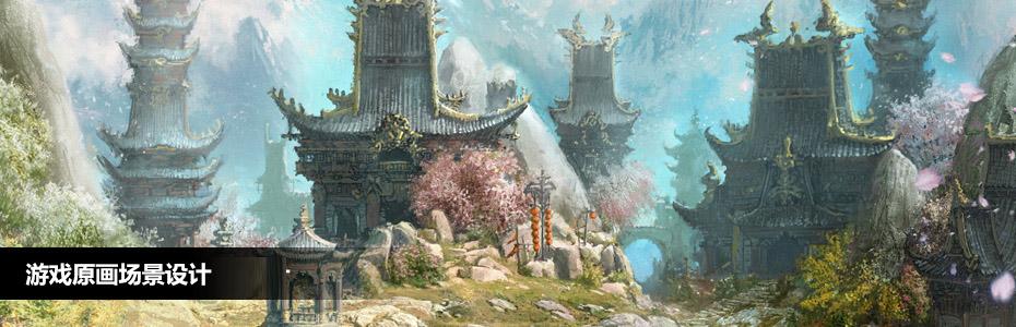 游戏原画场景设计